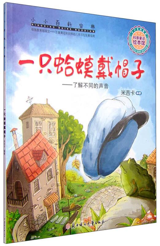 小小百科宝典 科普童话绘本馆:一只蛤蟆戴帽子 了解不同的声音