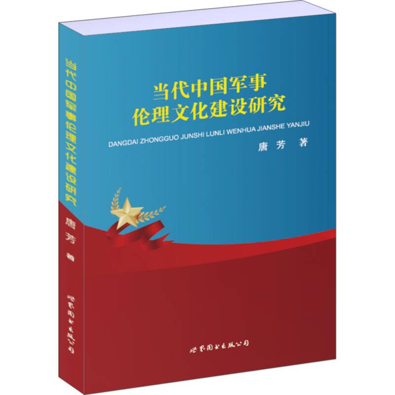 当代中国军事伦理文化建设研究