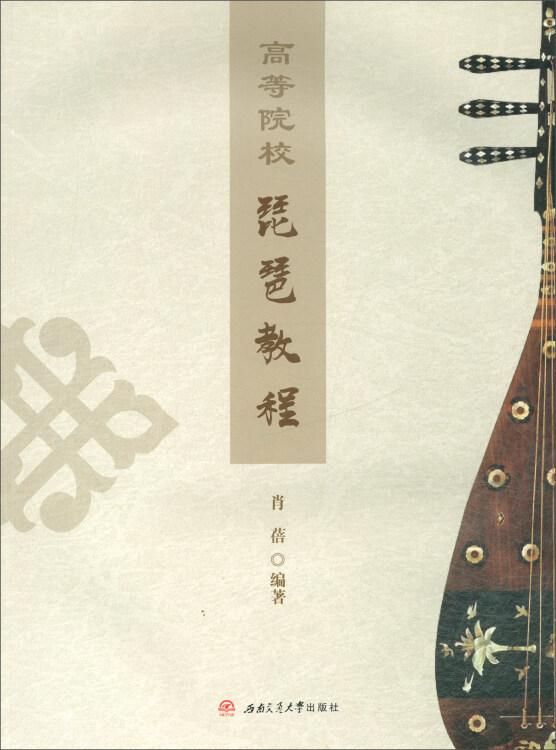 高等院校琵琶教程