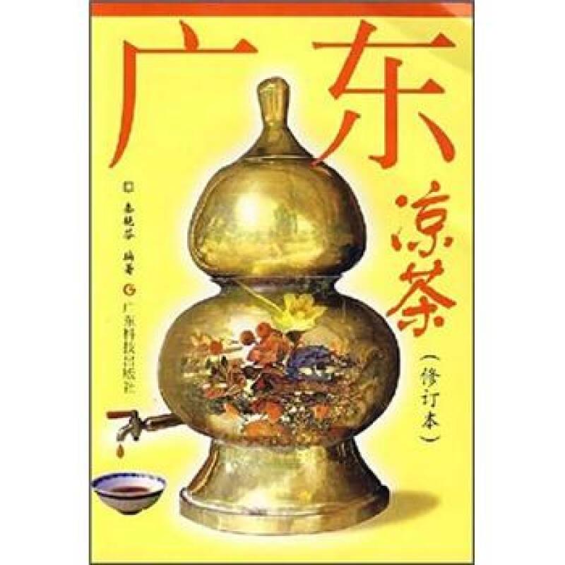 广东凉茶(修订版)