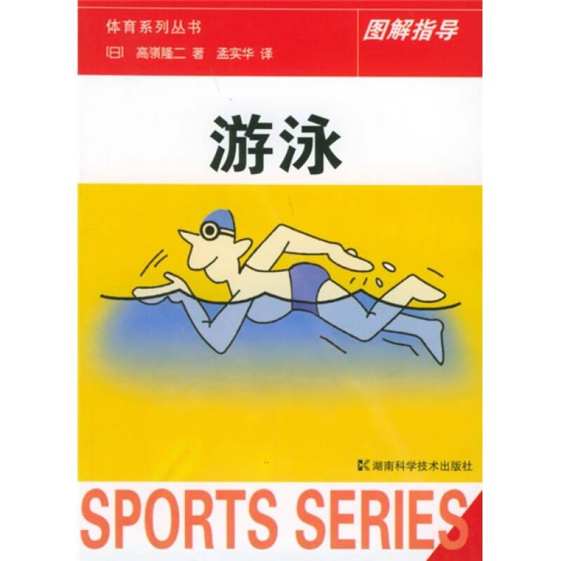 体育系列丛书图解指导·游泳?#21644;?#35299;指导