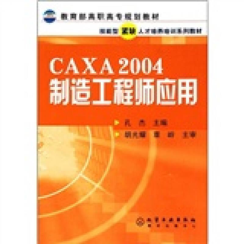 教育部高职高专规划教材·技能型紧缺人才培养培训系列教材:CAXA2004制造工程师应用