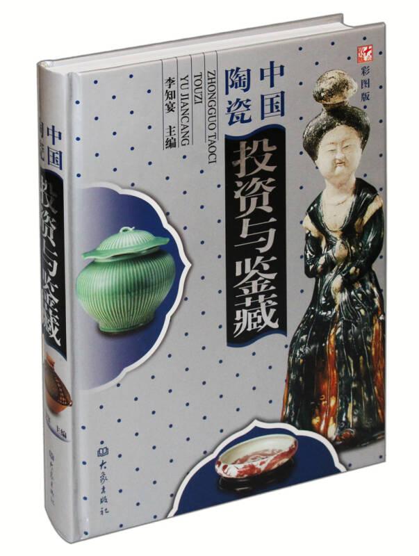 中国陶瓷投资与鉴藏(彩图版)
