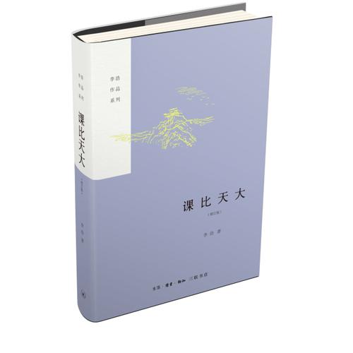 课比天大(增订版)——李浩作品系列