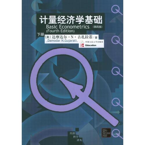 计量经济学基础(第四版)(上、下册)