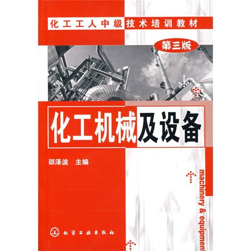 化工工人中级技术培训教材:化工机械及设备
