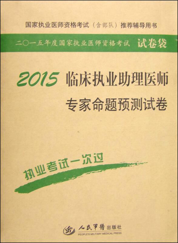 国家执业医师资格考试推荐辅导用书:2015临床执业助理医师专家命题预测试卷