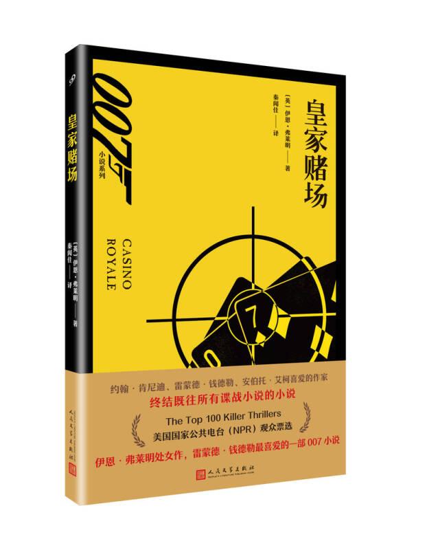 007小说系列:皇家赌场