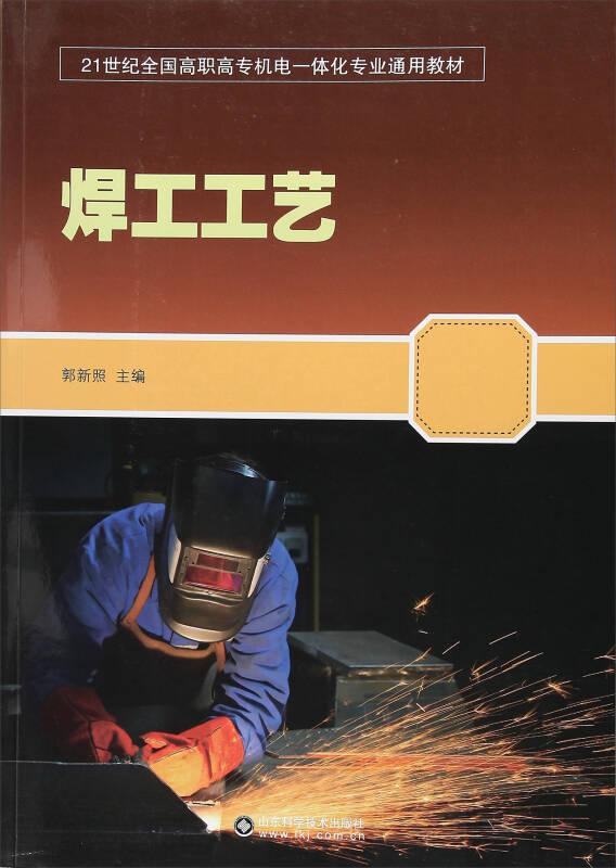 焊工工艺/21世纪全国高职高专机电一体化专业通用教材