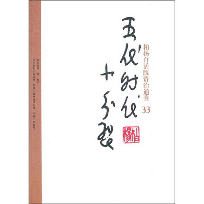 柏杨白话版资治通鉴33:五代时代小分裂