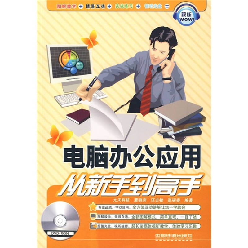 电脑办公应用从新手到高手