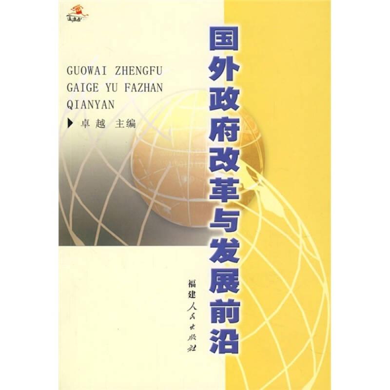 国外政府改革与发展前沿