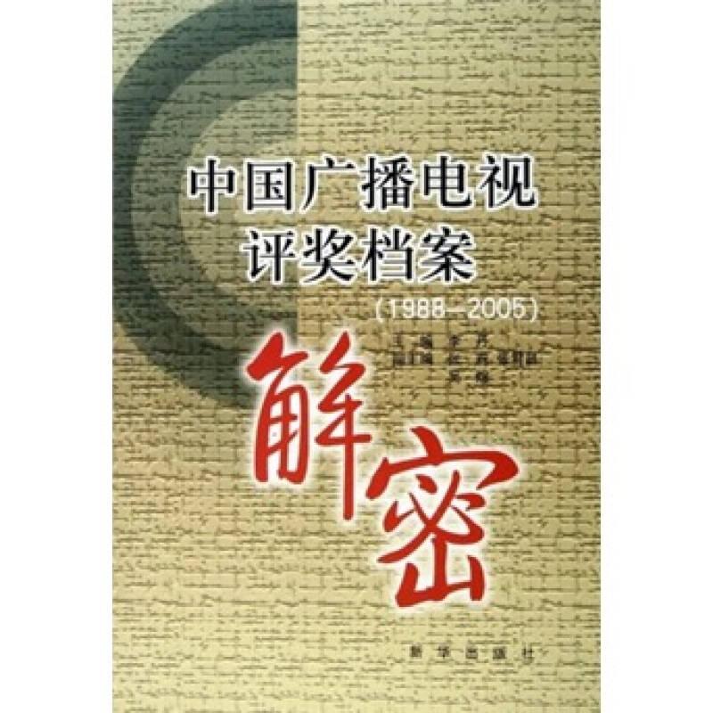 中国广播电视评奖档案解密(1988-2005)