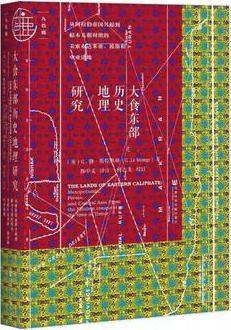 大食东部历史地理研究:从阿拉伯帝国兴起到帖木儿朝时期的 美索不达米亚、波斯和中亚诸地