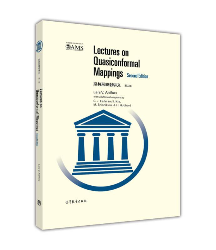 美国数学会经典影印系列:拟共形映射讲义(第2版 影印版)
