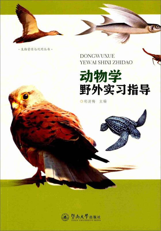 动物学野外实习指导/生物资源与利用丛书