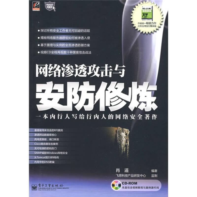 网络安全专家:网络渗透攻击与安防修炼(附