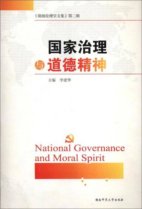 国家治理与道德精神/《湖湘伦理学文集》(第二辑)