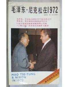 毛泽东·尼克松在1972