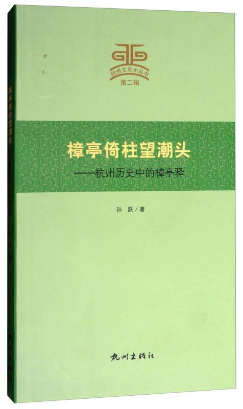 杭州文史小丛书·樟亭倚柱望潮头:杭州历史中的樟亭驿