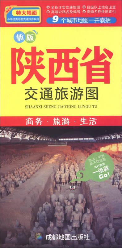 中华活页地图交通旅游系列:陕西省交通旅游图(新版)