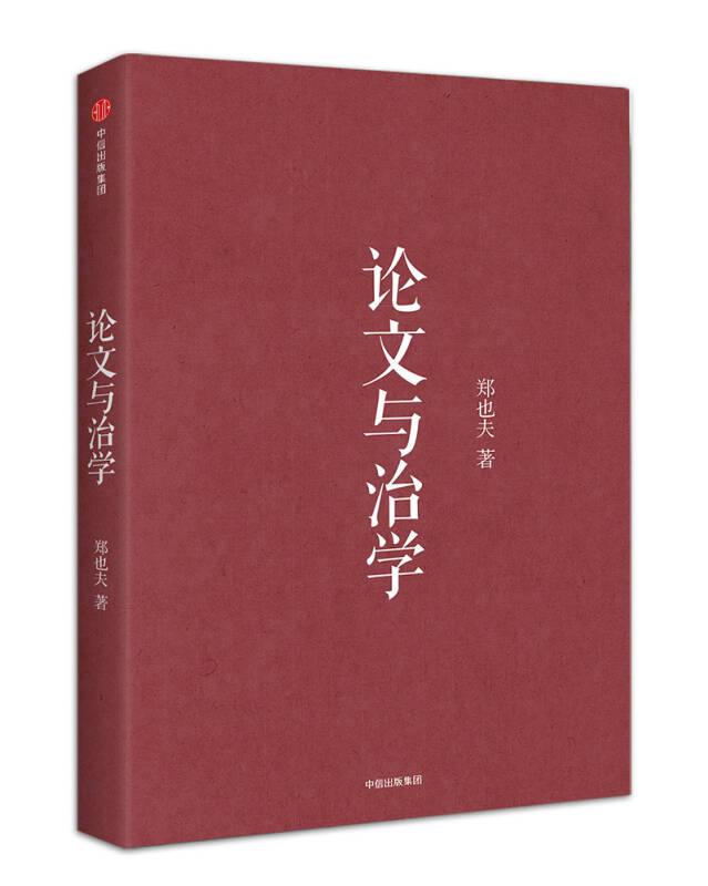 论文与治学(郑也夫作品)