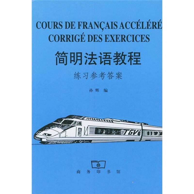 简明法语教程:练习参考答案