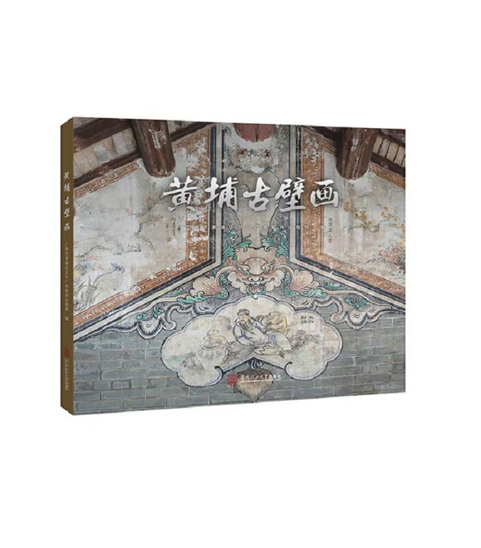 黄埔古壁画