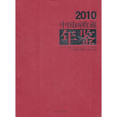 2010中国画收藏年鉴