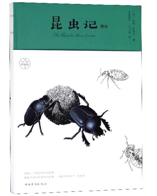 昆虫记精译