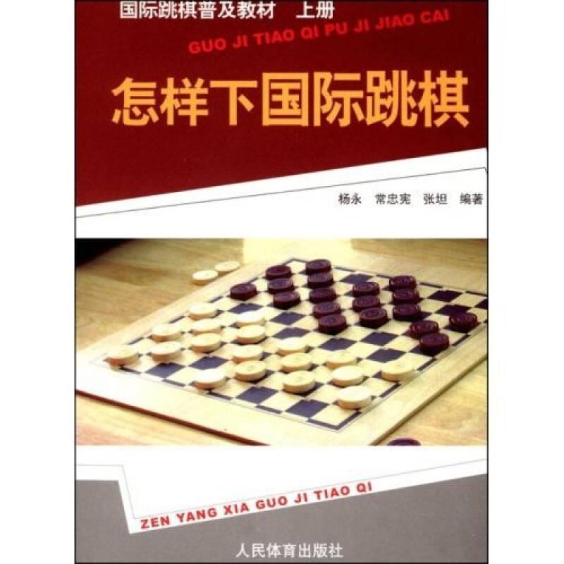 国际跳棋普及教材:怎样下国际跳棋(上册)