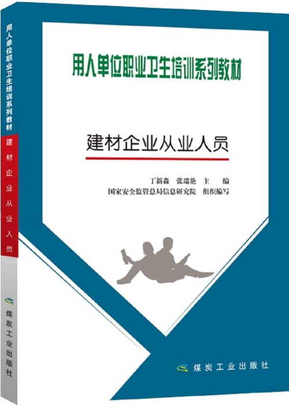 用人单位职业卫生培训系列教材:建材企业从业人员