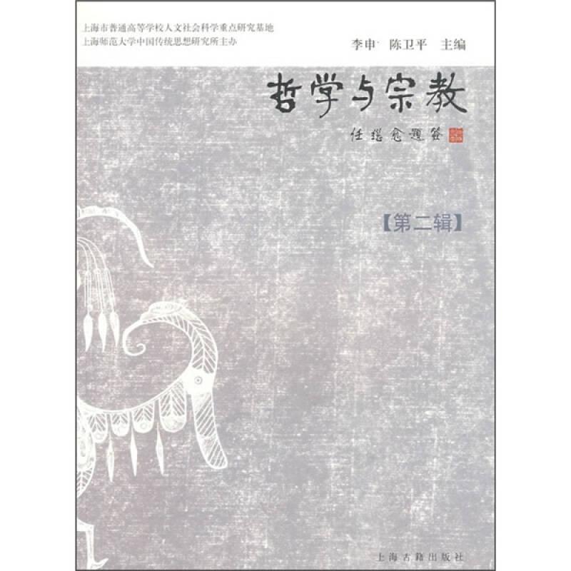 哲学与宗教(第2辑)