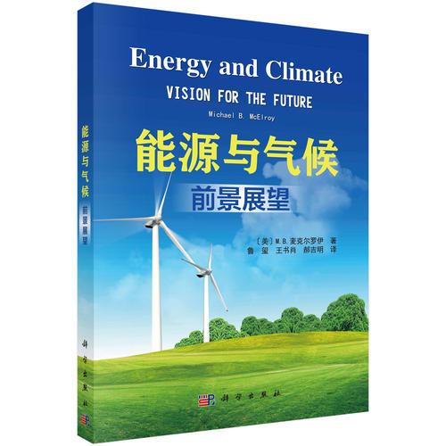 能源与气候--前景展望