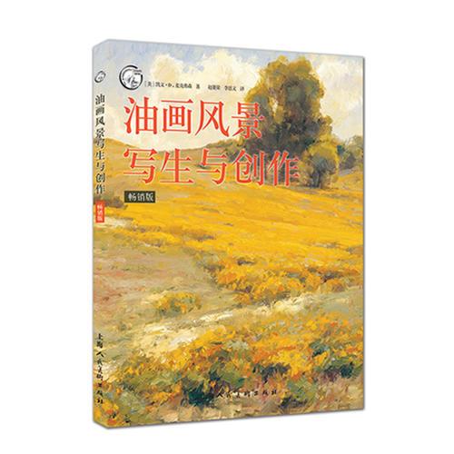 油画风景写生与创作(畅销版)---西方经典美术技法译丛