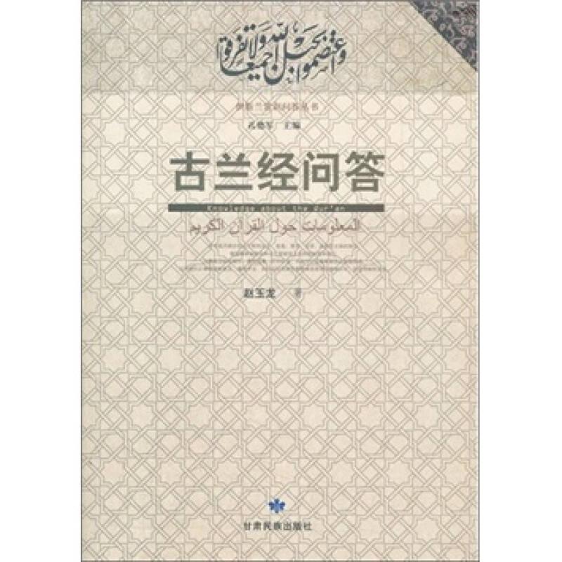 古兰经问答