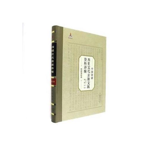 中国新疆历史文化古籍文献资料译编(22)卷  呼图壁以西