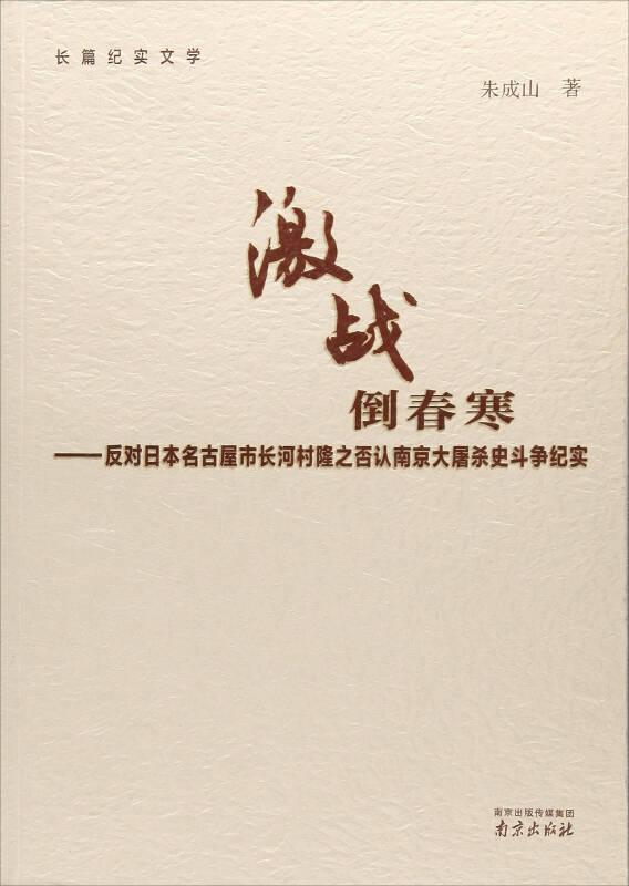 激战倒春寒:反对日本名古屋市长河村隆之否认南京大屠杀史斗争纪