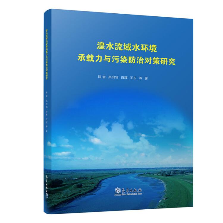 湟水流域水环境承载力与污染防治对策研究