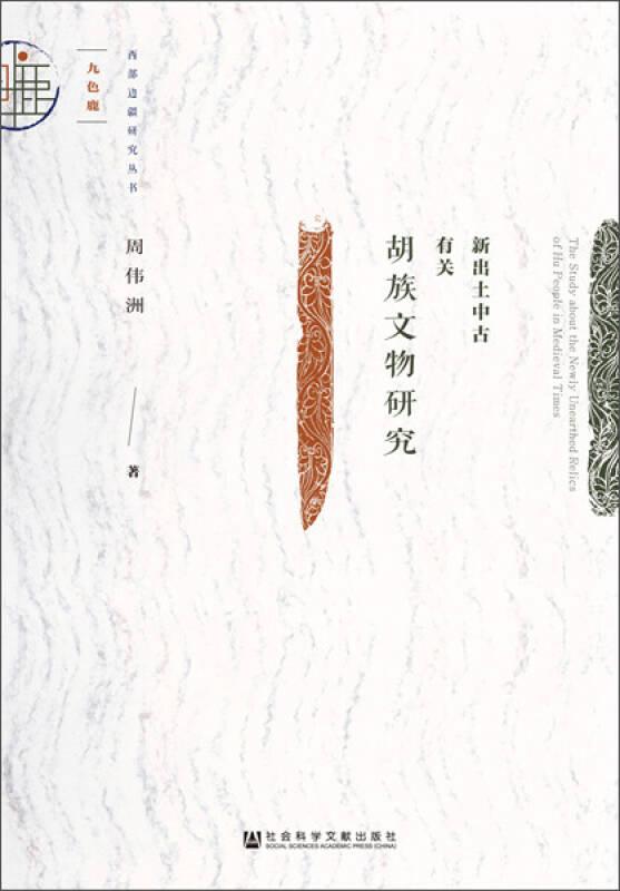 新出土中古有关胡族文物研究