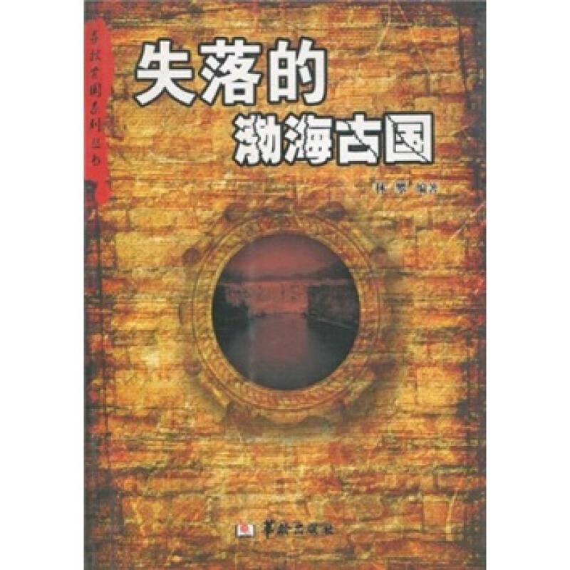 失落的渤海古国