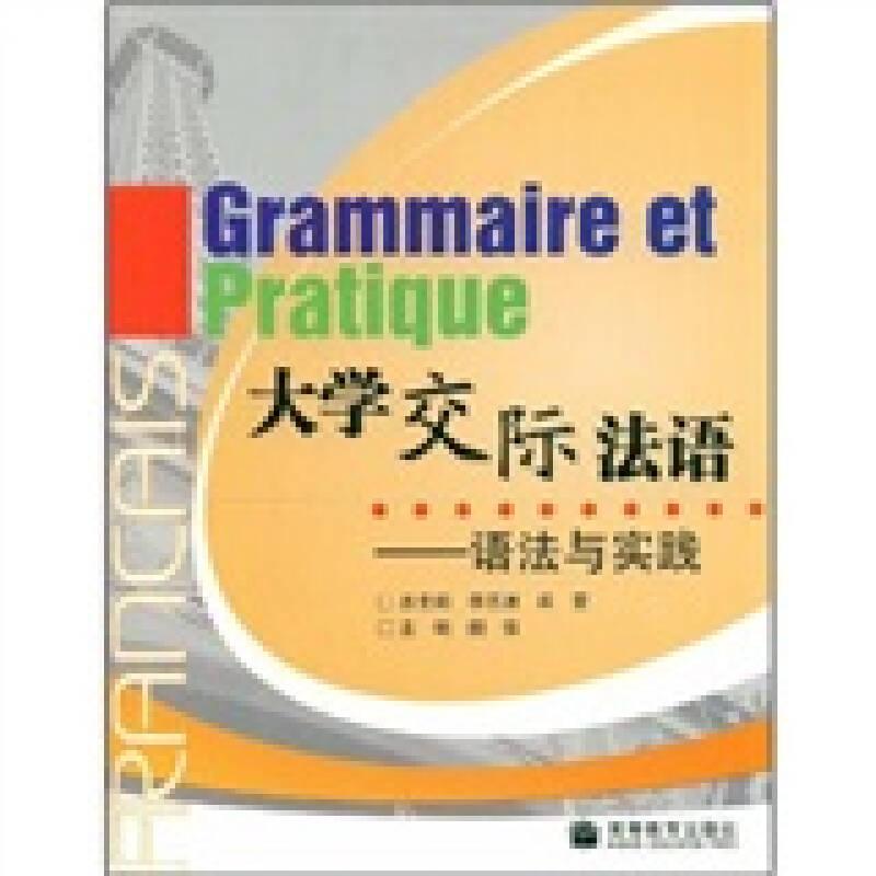 大学交际法语:语法与实践