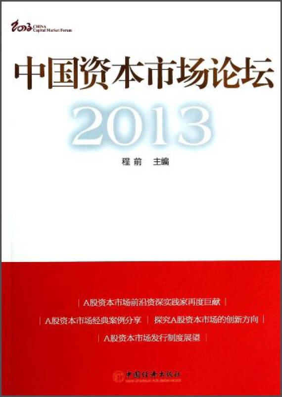 中国资本市场论坛2013