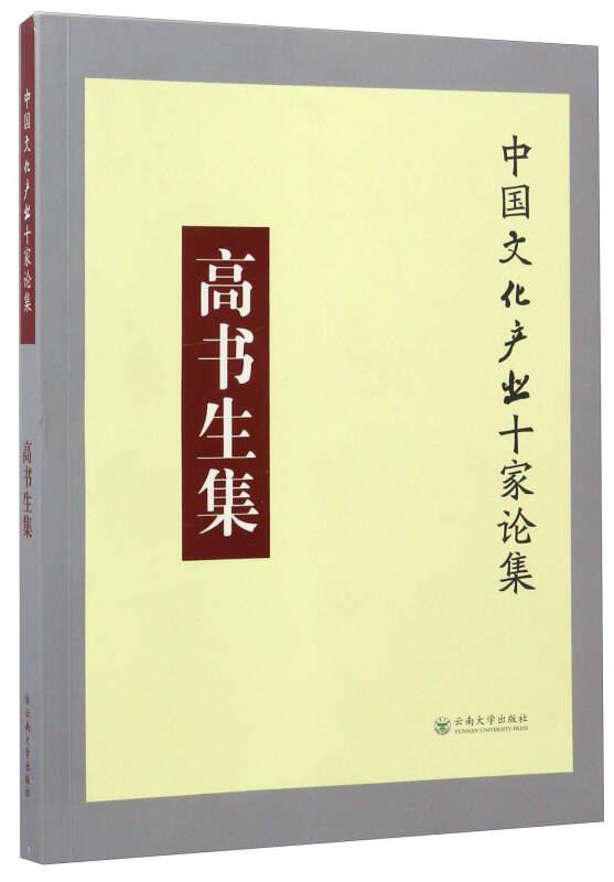 高书生集/中国文化产业十家论集