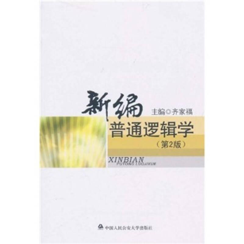 新编普通逻辑学(第2版)