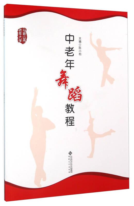 中老年舞蹈教程
