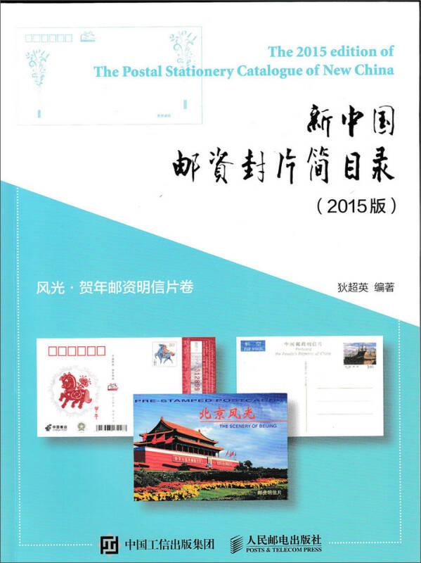 新中国邮资封片简目录(2015版)风光、贺年邮资明信片卷