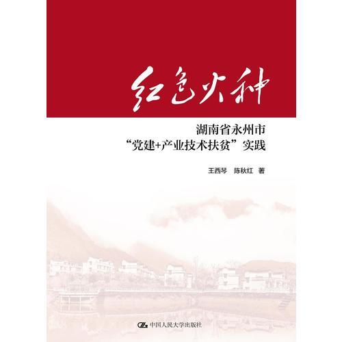 """红色火种:湖南省永州市""""党建+产业技术扶贫""""实践"""