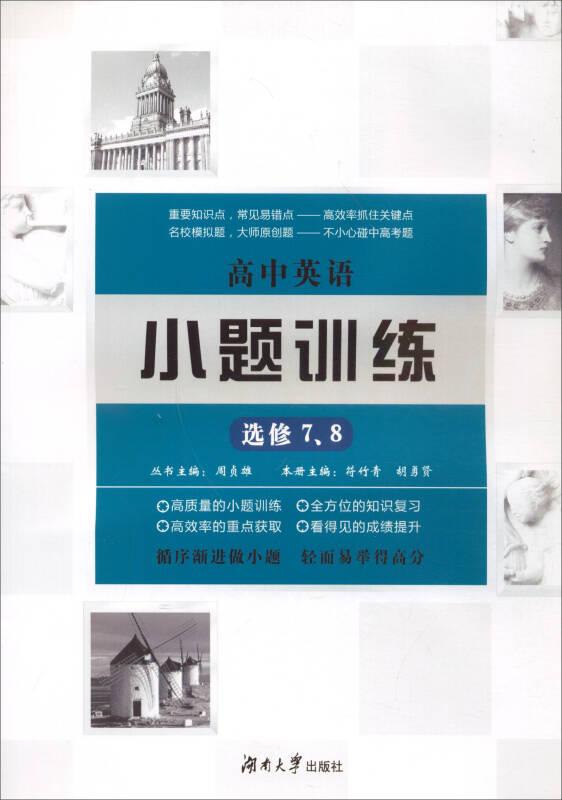 高中英语小题训练(选修7、8)