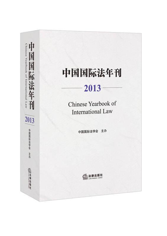 中国国际法年刊(2013)
